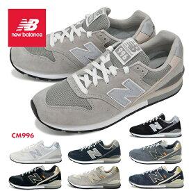 ニューバランス スニーカー メンズ NEW BALANCE CM996B CM996G スポーツ ランニングシューズ ウォーキング 大きいサイズ 靴 豊富 カラーバリエーション グレー ブラック ネイビー 矯正 サポート