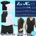 インナー Tシャツ ノースリーブ ブラック ホワイト