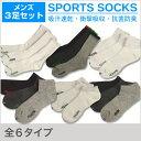 メンズスポーツソックス3足組 吸汗速乾・衝撃吸収・抗菌防臭加工 靴下 3足セット 適応サイズ:25cm〜27cm