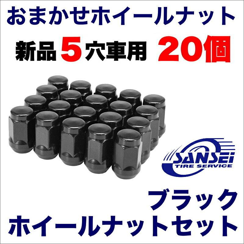 【新品】5穴車用(20個入り)各メーカー対応ホイールナット(ブラック)