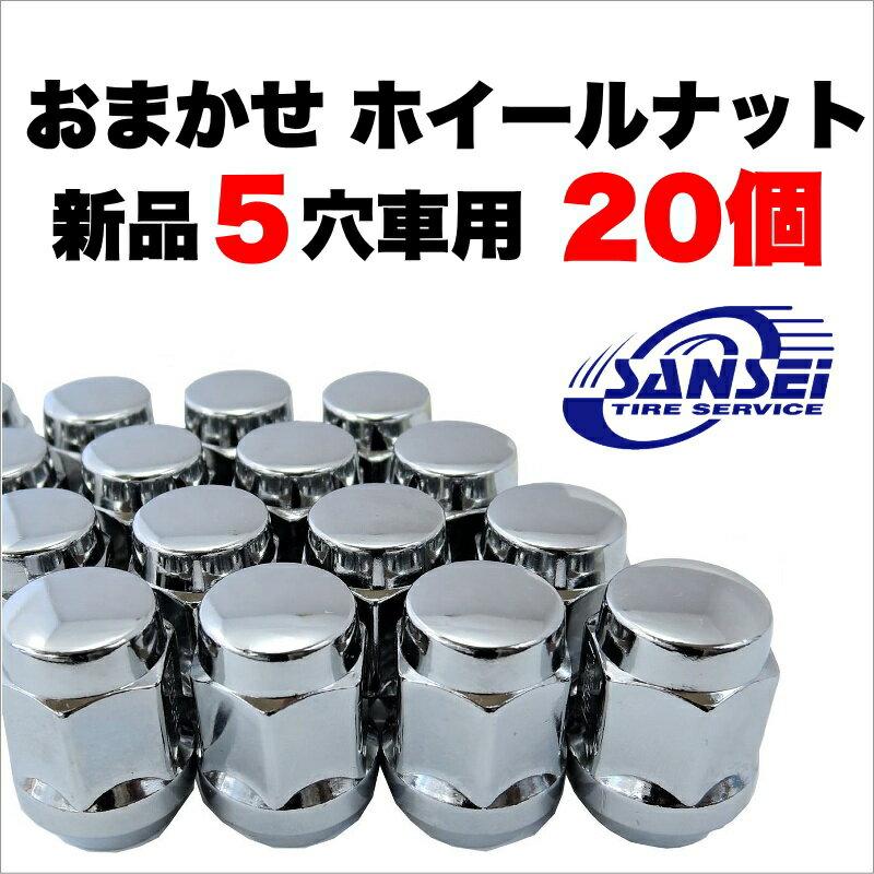 【新品】5穴車用(20個入り)各メーカー対応ホイールナット(メッキ)