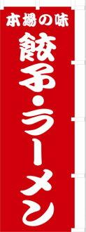 ☆ 标志 (煎饺 / 和拉面) NEG601803 W600 * H1800