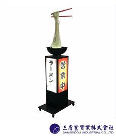 三省堂実業 可動式ラーメン看板 動くラーメン看板 動く看板ST818