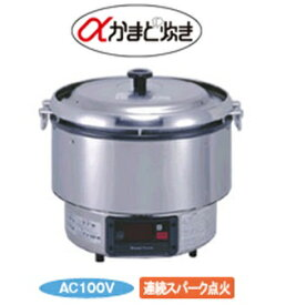 【新品・送料無料・代引不可】リンナイ ガス炊飯器 業務用ガス炊飯器 5升タイプ 卓上型 マイコン制御 涼厨タイプ リンナイ RR-S500G LPガス