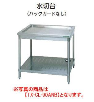 타니코수절대(백 가이드 없음) TX-CL-90 ANB W900*D750*H800