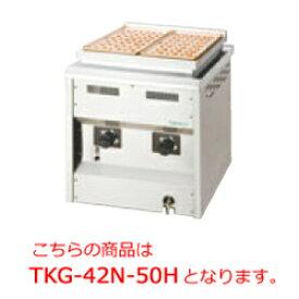 【新品・代引不可】タニコー 半自動回転たこ焼器 TKG-42N-(50/60)H W500×D600×H607(mm)