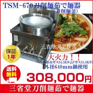 刀削麺茹で麺器(刀削麺釜)(640mm鍋使用)