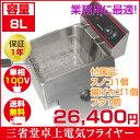 8L卓上電気フライヤー 厨房機器 調理機器 STEF-8L W310*D410*H350(mm)