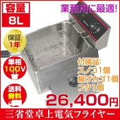 8L卓上電気フライヤー_厨房機器_調理機器_STEF-8L_W310*D410*H350(mm)