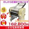 电动面条面条分频器和 100V 电源机架附近面条饺子肉面团搅拌机 STDZM 300A W350 * D350 * H360