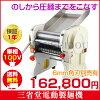 Electric noodle machine noodle divider and 100V power frame near noodle dumplings meat dough mixer STDZM-300A W350 * D350 * H360