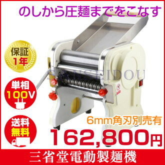 Electric noodle machine noodle divider and 100V power frame near noodle dumplings meat dough mixer STDZM-300A W350 * D350 * H360