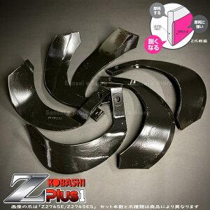 コバシ ゼット プラスワン爪(Z PLUS 1)三菱トラクター 交換用 耕うん爪 34本組【N4-52ZZ】