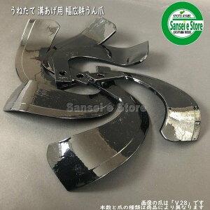 イセキ 管理機(ミニ耕うん機) V爪 10本組 【SY13-124】