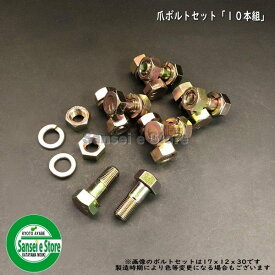 爪ボルト[10本組] B17X10X30(11T)