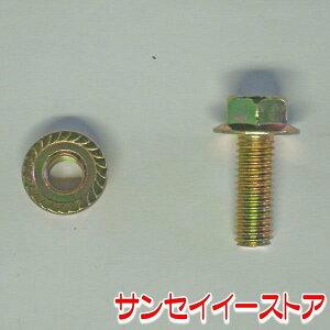 ホンダ こまめ 汎用 爪ボルトセット[10本組] 8X22 【SYHBT-07】