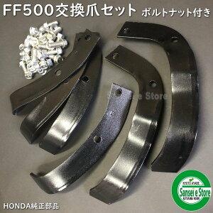 【20本組】ホンダ サラダ FF500用 耕うん 爪交換セット 爪取付用ボルトナット付