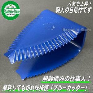 【人気急上昇】コンバイン用 ブルーカッター刃「クボタ コンバイン用 わら切刃/両刃」1個