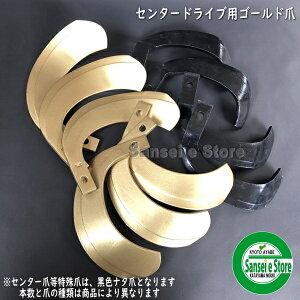 クボタ トラクター用 耕うん爪スーパーゴールド爪セット   28本組 [SY61-98-01]