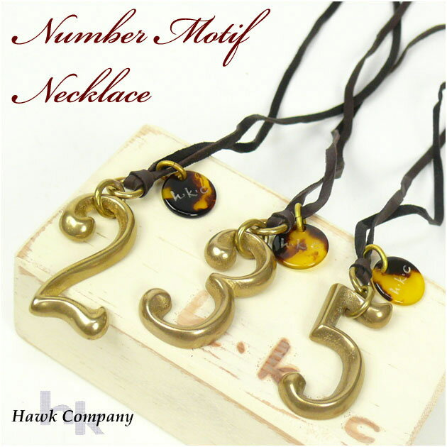 Hawk Company (ホークカンパニー) -ナンバーモチーフネックレス- 5464 【smtb-k】【ky】【楽ギフ_包装】プレゼント ギフト