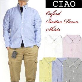 Ciao チャオ メンズ 長袖シャツ オックスフォード ボタンダウンシャツ 無地 日本製 292003