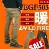 我感覺到溫暖愛德溫 (愛德溫 ·) EGF503 野生火/邊緣瓣野火 / 風速盾 x