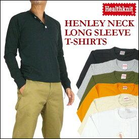 ヘルスニット Healthknit 長袖ヘンリーネックTシャツ 906L メンズ プレゼント ギフト