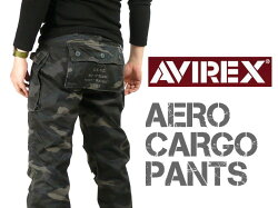 AVIREX(アビレックス)AEROCARGOPANTS-エアロカーゴパンツ-6166112/6166113【送料無料】