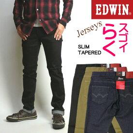 EDWIN エドウィン ジャージーズ スリムテーパード ストレッチ ER32
