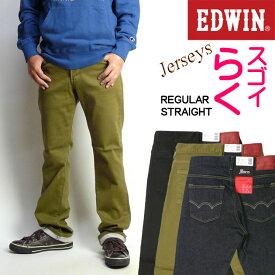 セール EDWIN エドウィン ジャージーズ ストレート ストレッチ ER03