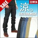 【35%OFFセール】 EDWIN (エドウィン) 503 COOL MESHクールメッシュ 涼しい、サラサラ、気持ちいい。 夏のジーンズ。 …