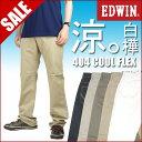 【41%OFFセール】 エドウィン EDWIN 404 COOL FLEX ゆったりストレート 涼しい、サラサラ、気持ちいい。 夏のジーンズ。天然素材「白樺」でつくりました。 FC404S ホワイトデ