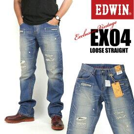 セール エドウィン EDWIN メンズジーンズ 404XV ルーズストレート リメイク加工/ダメージ -EXCLUSIVE VINTAGE- 日本製EX04