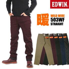 EDWIN エドウィン メンズ ジーンズ 503 WILD FIRE ストレート ワイルドファイア 風をさえぎる 暖かい 気持ちいい E503WF-4xx 【送料無料】