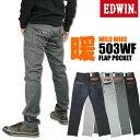 EDWIN エドウィン メンズ ジーンズ 503 WILD FIRE フラップポケット テーパード ワイルドファイア 風をさえぎる 暖か…