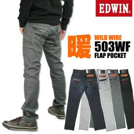 EDWIN エドウィン メンズ ジーンズ 503 WILD FIRE フラップポケット テーパード ワイルドファイア 風をさえぎる 暖かい 気持ちいい E53WF3 【送料無料】