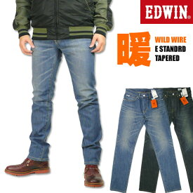 EDWIN エドウィン メンズ ジーンズ E STANDARD WILD FIRE テーパード ワイルドファイア 風をさえぎる 暖かい 気持ちいい ED32WF-1xx
