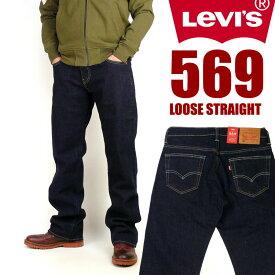 LEVI'S リーバイス メンズ ジーンズ 569 ルーズストレート ストレッチデニム ワンウォッシュ 00569-0277