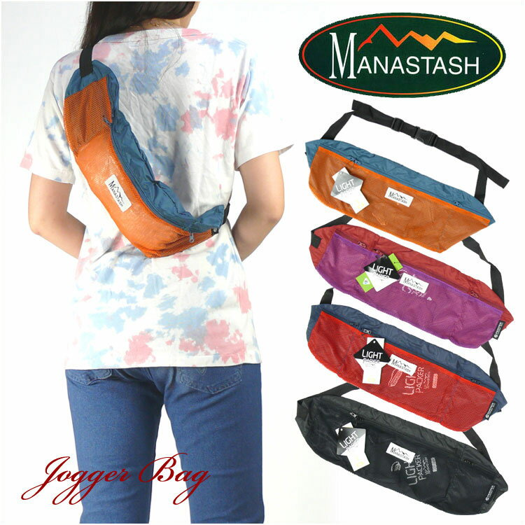 MANASTASH マナスタッシュ ショルダーバッグ JOGGER BAG ジョガーバッグ メッシュ ボディーバッグ メンズ レディース 7159009