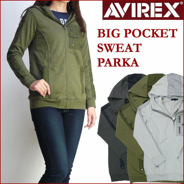 【20%OFFセール】 AVIREX アビレックス レディース パーカー ビッグ ポケット スウェット パーカー 6263220 【送料無料】