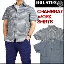 【30%OFFセール】 HOUSTON (ヒューストン) シャンブレーワークシャツ/半袖シャツ 40198 mth-shプレゼント ギフト