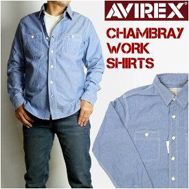 AVIREX アビレックス シャンブレーワークシャツ CHAMBRAY WORK SHIRTS 長袖シャツ デイリーウエア メンズ 6165134
