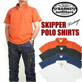 BARNS バーンズ スキッパーポロシャツ 半袖Tシャツ VINTAGE仕様 ユニオンスペシャル 小寸吊り編み COZUN 日本製 メンズ BR-7100