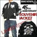 HOUSTON ヒューストン メンズ 45周年記念モデル スーベニアジャケット/スカジャン SOUVENIR JACKET 50582 【送料無料】