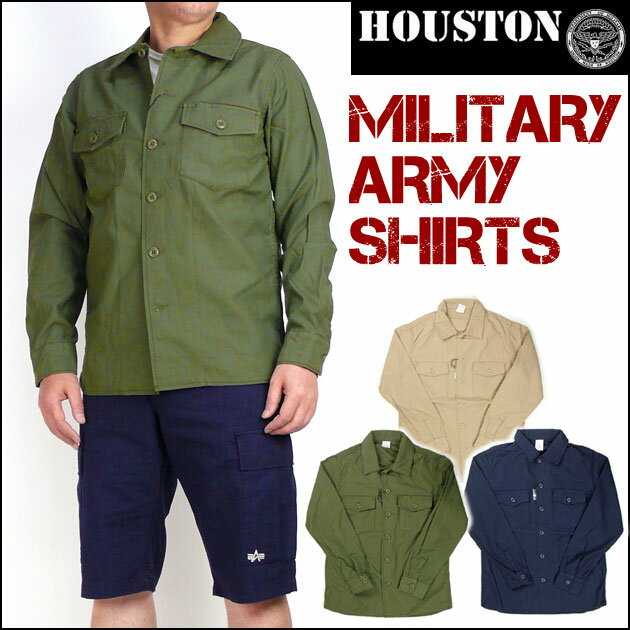 HOUSTON ヒューストン メンズ シャツ アーミーシャツ 長袖ミリタリーシャツ 無地 40232 送料無料