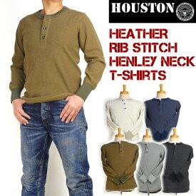 HOUSTON ヒューストン メンズ 長袖Tシャツ ヘザーリブステッチヘンリーネックTシャツ 21402 送料無料