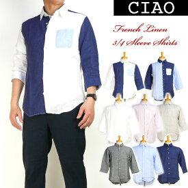 ciao チャオ メンズ シャツ フレンチリネン 7分袖シャツ 夏に涼しい麻のシャツ 28-101