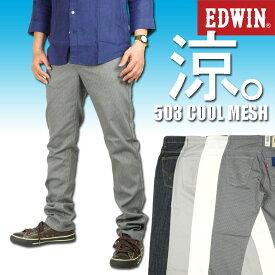 セール EDWIN エドウィン メンズ クールジーンズ 503 COOL ドライメッシュ 涼しい、サラサラ、気持ちいい。 夏のジーンズ ホワイトデニム ストレッチ 日本製 E53MFC
