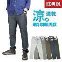 EDWIN エドウィン クールジーンズ 403 クールフレックス 速乾 レギュラーテーパード 涼しい、サラサラ、気持ちいい 夏のジーンズ メッシュ COOL 日本製 送料無料 メンズ E43MFC