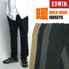 セール EDWIN エドウィン メンズ ジーンズ ジャージーズ WILD FIRE イージートラウザー チノパンツ ワイルドファイア 暖かい 動きやすい 気持ちいい ERK033